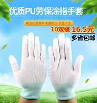 PU coated gloves non-slip wear-resistant coating coating gloves white anti-static gloves nylon breathable thin gloves labor insurance