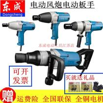 Dongcheng FF-12 16 20C electric wrench barrel electric wind gun impact wrench mechanical installation screw removal.