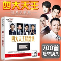 Car carrying u tape song lossless music mp3 Zhang xueyou Andy Lau Guo Fucheng Dawn old song USB