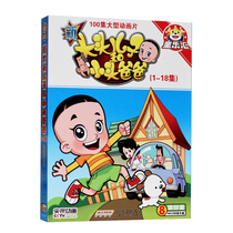 The new version of the Big Head son small head Daddy 19-34 set of genuine CCTV cartoon VCD disc cartoon video disc