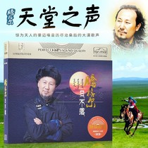 Tengel cd genuine disc classic cover Chinese pop prairie folk songs featured car CD