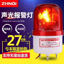 LTE-1101J sound and light alarm warning light Rotary warning light signal light buzzer 220 24 12V