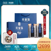 Yuanbao Island Dalian dry sea cucumber dry goods 500g Liao ginseng ginseng sea seepage gift gift non-ready gift box