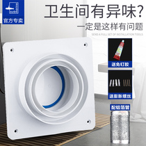 Sub bathroom warm air exhaust fan Yuba integrated ceiling check valve flue kitchen check valve anti-odor valve