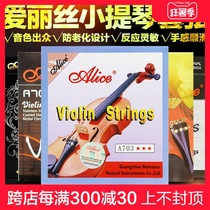 Full of 2 sets of play ingon s2 fold Alice violin string string violin string string string set 705 professional violin string string
