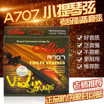 Alice A707 violin strings professional playing violin strings G string silver string wrapped strings more than send 1 string