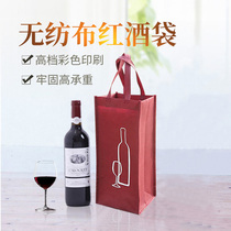 Non-woven red wine bag tote bag single double-packed universal wine bag wholesale custom logo