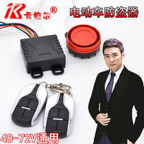 Electric car battery anti-theft police alarm dual remote control 48V 60V 64V 72V General Caber