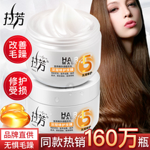 Pull aromatic essential oil conditioner Hair Mask genuine repair dry to improve the smooth and supple hair down film baking oil female smooth