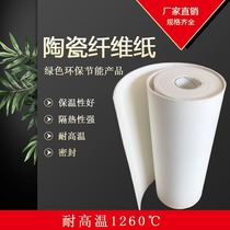 Aluminum silicate ceramic fiber paper high temperature fire insulation cotton insulation material insulation anti-corrosion flame retardant cotton fireproof cotton