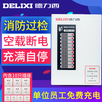Delixi electric car charging pile 10 road without coin intelligent battery car community charging station convenience automatic power