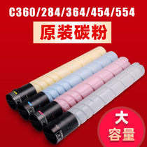 Ke Mei c364 color toner Minolta C360 copier original toner c554c454ec284 color powder box