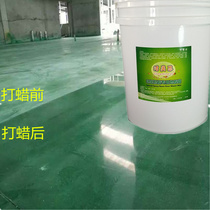 Genuine epoxy floor special wax water factory epoxy floor paint floor maintenance wax dust-proof environmental clean