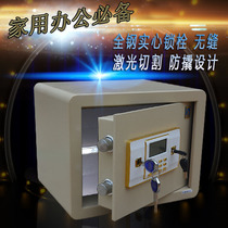 Small safe household bedside all-steel safety deposit box office burglar into the wall mini 30cm special Offer