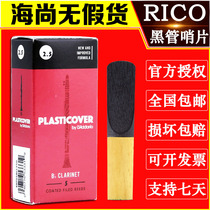 United States RICO black rubber whistle black tube B-tone clarinet whistle musical instrument accessories 2 No. 5 No. 3 whistle