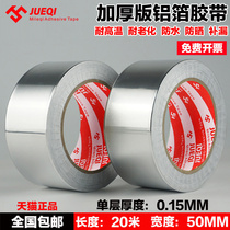 Rice leqi high temperature thick aluminum foil tape flame retardant hood exhaust pipe leakproof tape sealing waterproof pot tin foil radiation insulation self-adhesive wide 5cm * 20 meters long * 0 15mm thick