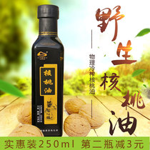 Wild cold pressed pure walnut oil Baby Child Food oil DHA walnut oil infant consumption without adding 250ml