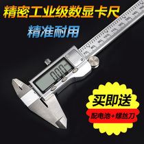 Industrial-grade high-precision oil standard text play digital Vernier caliper stainless steel mini pure brass plastic electronic caliper