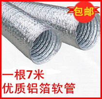 aluminum foil telescopic hose exhaust pipe ventilation fan ventilation pipe hood exhaust pipe air duct 100mm7 Rice