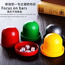 Dice dice set dice color dice thickened sieve sieve KTV bar nightclub stopper Cup swing Cup