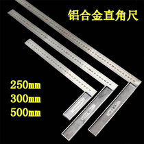 Aluminum alloy seat Angle ruler angle ruler 90 degrees rectangular ruler 500mm Woodworking tool steel Angle Ruler