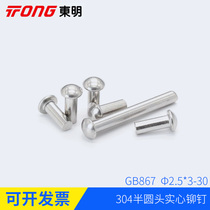 Round head rivet from the best shopping agent yoycart com