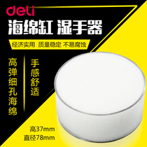 The effective Deli9102 wet hand device effective office stationery sponge cylinder Wet hand water tank
