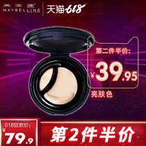 Maybelline cushion BB cream giant concealer Black Gold replacement BB powder concealer moisturizing official flagship store