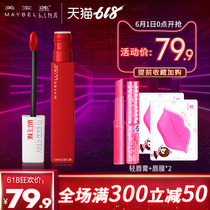 Maybelline giant Color Matte Liquid superstay Lip Glaze kissing stick 22011811780 official flagship store