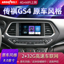 Onpu GAC Trumpchi GS4 GA6 navigation 15-19 original central control Andrews large screen reversing image one machine