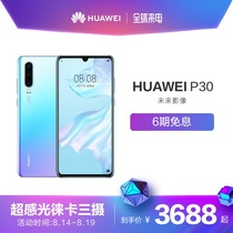 (6 interest-free)Huawei Huawei P30 full screen ultra-sensitive Leica three-camera zoom dual-view video 980-chip smartphone p30