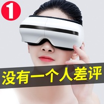 Eye massage eye protection to protect dark circles eye bags to relieve fatigue eye mask massage braces hot compress