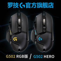Official flagship store Logitech G502 G502 hero wired gaming mouse eat chicken macro with aggravated lolcf