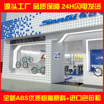 Plastic three-dimensional gusset plate three-dimensional plate 3D advertising material ceiling shop front advertising signs three-dimensional curtain wall background