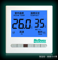 VOTON central air conditioning thermostat central air conditioning control panel central air conditioning switch panel