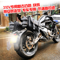 Applicable Sheng Shi 310v motorcycle modified side bag retro side box leather bag Prince Edward version ZT300-V Custom