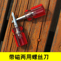 Motorcycle electric car repair tool screwdriver word cross dual-use short model radish head screwdriver