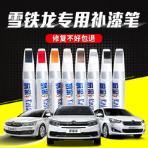 Easy color Citroen C4 Sega C3-XR C4LC5 Elysee pearlescent white car scratch repair paint pen