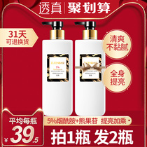 Through the real niacinamide Body Milk arbutin female male moisturizing moisturizing to the chicken skin bag horny incense body lasting