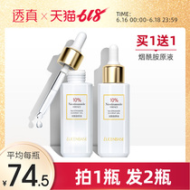 Through the real nicotinamide liquid 10% facial muscle base essence moisturizing oil control shrink pores brighten skin tone