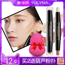 Yu Lina Twin Head Fixing Stick High Light Concealer Face Shadow Stereo Waterproof V Beginner Face Side Lighting