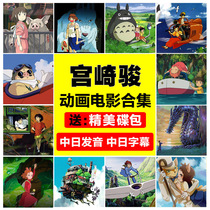 Genuine Hayao Miyazaki full collection of high-definition DVD CD collection of anime DVD film My Neighbor Totoro Chihiro and Chihiro
