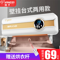 Yangzi wall-mounted heater household speed hot air blower bathroom electric heater mechanical remote control electric heating