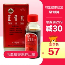3 bottles)Guangxi Yulin bone water 45ml bruises sprain injury Shujin active pain genuine blood circulation
