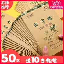 Primary school homework this Pinyin this math Tian Zi grid three lines Pinyin the national unified standard grade 1-2 kindergarten beginners schoolboy wholesale thickened exercise book