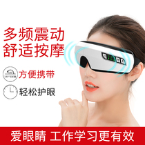 Ao fun eye massage device hot compress Eye Massager eyesight eye protection instrument to relieve eye fatigue eye mask eye protection instrument
