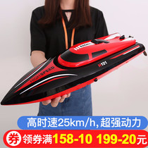 Remote control boat speedboat toy boat charging dynamic large high speed ship model water-cooled rocking rowing childrens toy boat