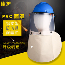 Good protection PVC protective face screen aluminum wrapping splash transparent mask with helmet-type labor Polishing Mask