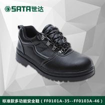 Shi Da labor insurance shoes standard multi-functional safety shoes anti-piercing steel Baotou breathable electric insulated shoes