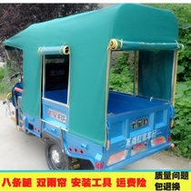 Electric tricycle carport awning awning shelter battery car canopy thickened motorcycle three round closed awning